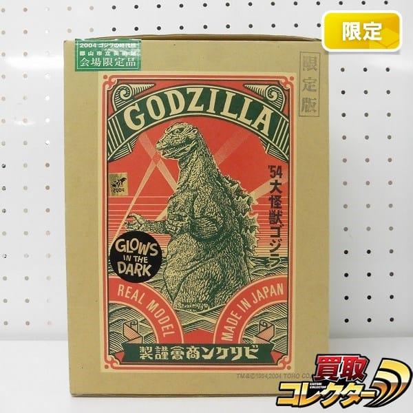 ゴジラの時代展 限定 ビリケン商会 '54 大怪獣 ゴジラ