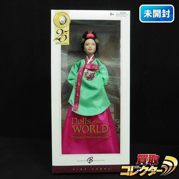 マテル Barbie ワールド 25th プリンセス オブ コリア 韓国