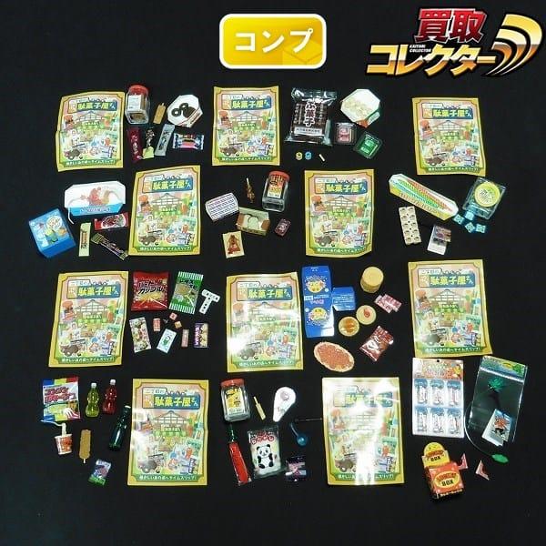 リーメント 二丁目のぷち駄菓子屋さん 10種 コンプ / 食玩
