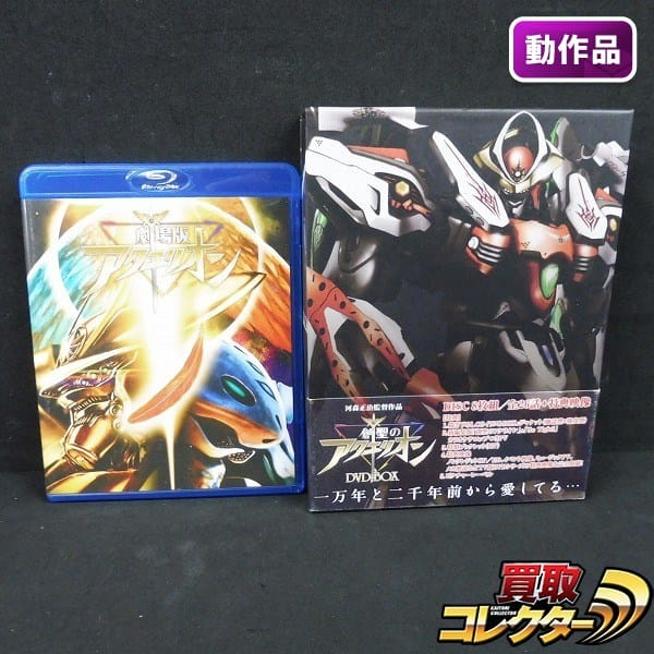 アクエリオン TV版 DVD BOX 全26話 劇場版 Blu-ray / 寺島拓篤