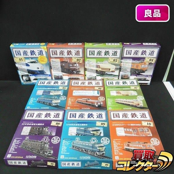 アシェット Nゲージ 国産鉄道コレクション VOL.1~VOL.10 0系等