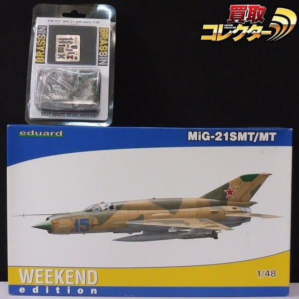 エデュアルド 1/48 MiG-21 ミグ21 SMT/MT + シートセット