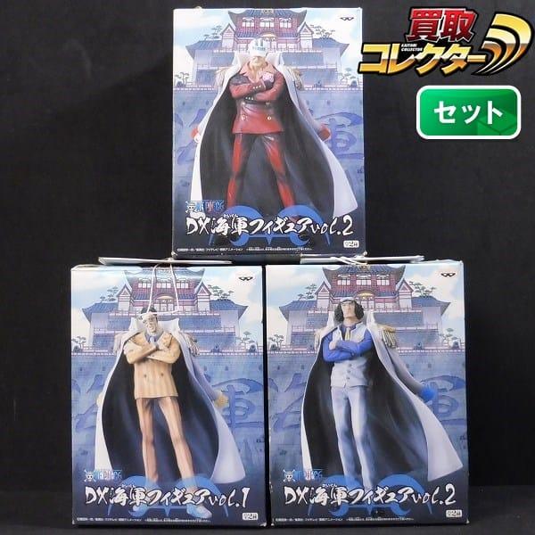 ONE PIECE DX 海軍フィギュア Vol.2 赤犬 青雉 全2種 Vol.1 黄猿