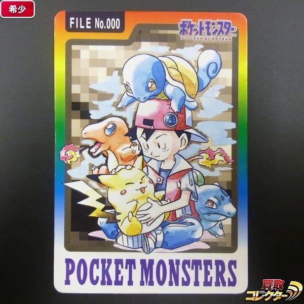 バンダイ ポケモン カードダス 1997 No.000 スペシャル