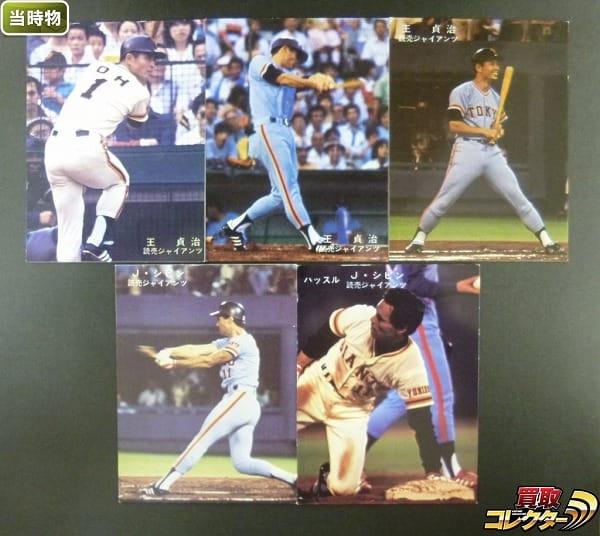 カルビー プロ野球 カード 1978年版 王貞治 J・シピン 読売 巨人