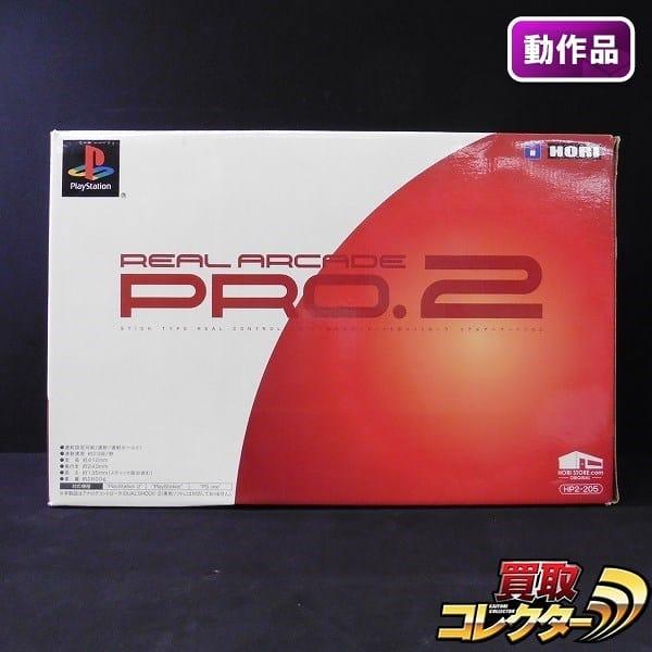 リアルアーケードプロ2 / プレイステーション プレステ2