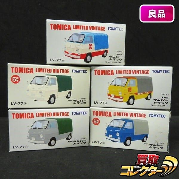 トミカ リミテッドビンテージ スバル サンバートラック 5種 / LV