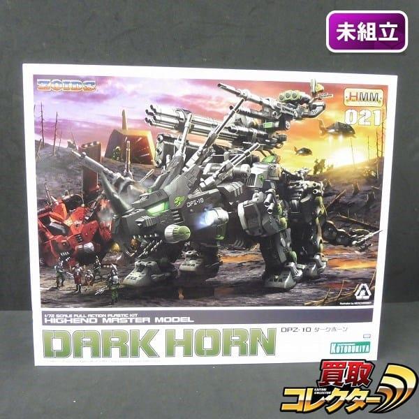 コトブキヤ ゾイド HMM DPZ-10 ダークホーン DARK HORN