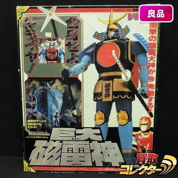 バンダイ 世界忍者戦ジライヤ 巨大磁雷神 / メタルヒーロー