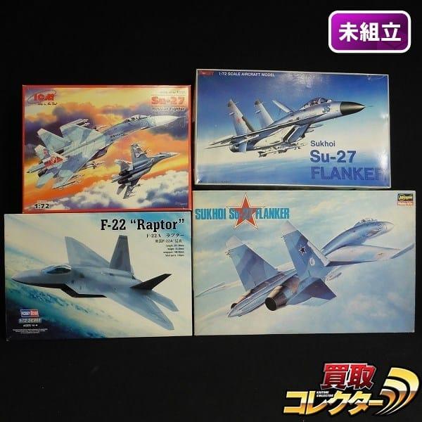 1/72 ホビーボス F-22A ハセガワ ICM ツクダホビー Su-27