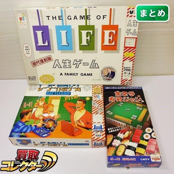 初代復刻版 人生ゲーム レーダー作戦ゲーム 他 / ボードゲーム