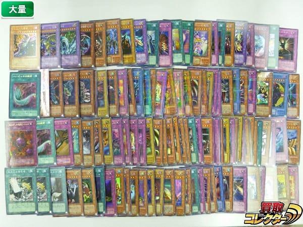 遊戯王 カード 大量 FGD 究極竜騎士 ハーピィの羽根帚 等