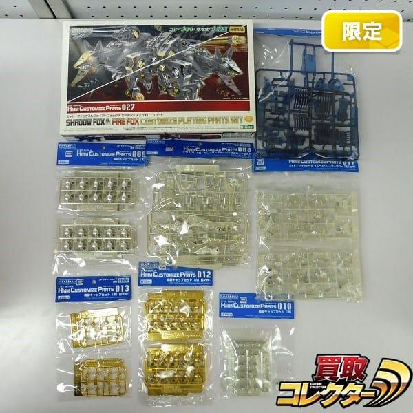 コトブキヤ限定 1/72 ZOIDSカスタムパーツ 008-013 017 027