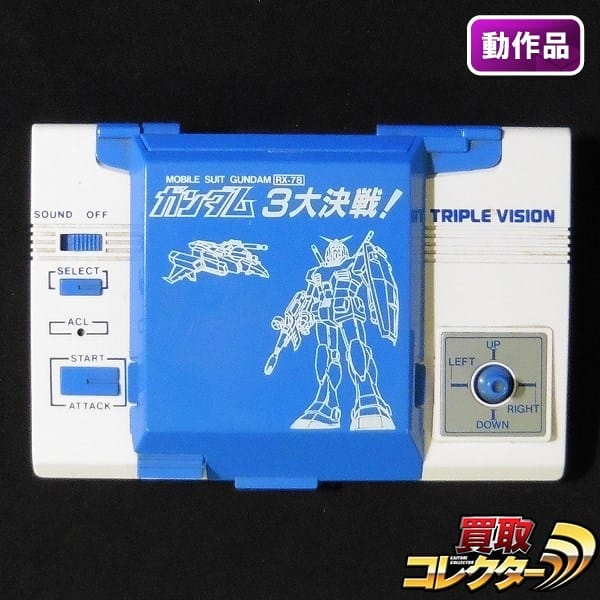 LCD ガンダム 3大決戦 トリプルビジョン / バンダイ