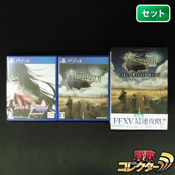 PS4 ソフト 2本 テイルズオブベルセリア FF15 ソフト + 攻略本