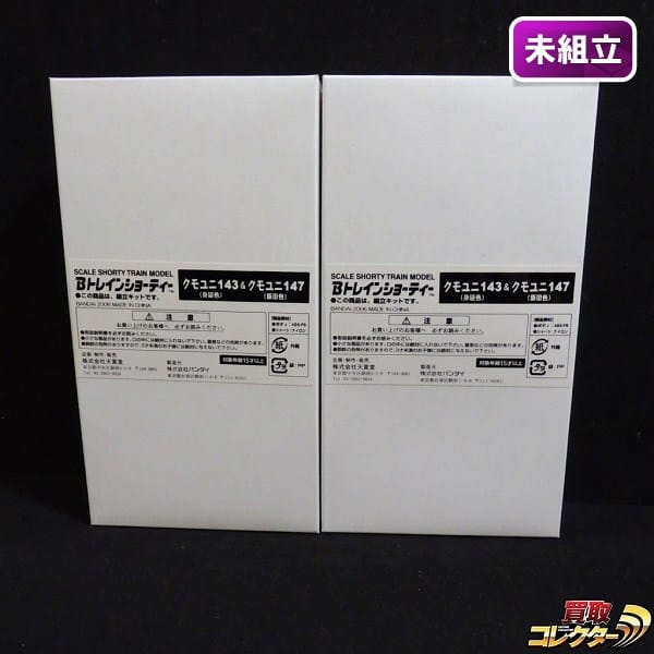 天賞堂限定 Bトレイン クモユニ143&クモユニ147 組立キット