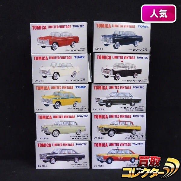 トミカ LV セドリック ミニカー 10種 パトロールカー 等