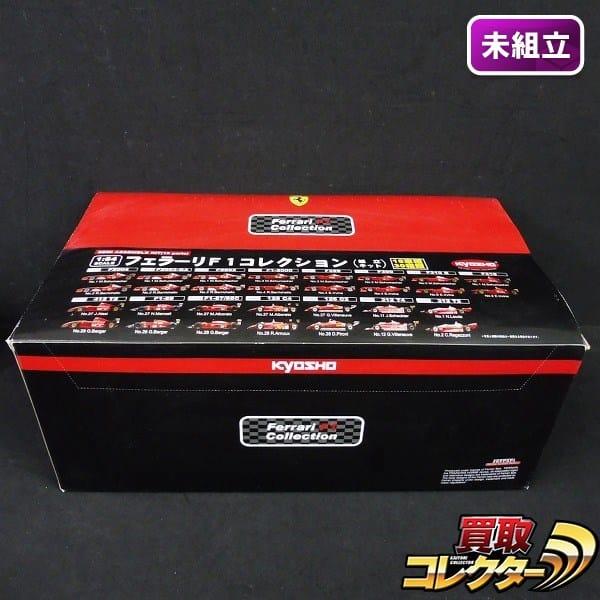 京商 1/64 フェラーリF1コレクション 1BOX 18個入り