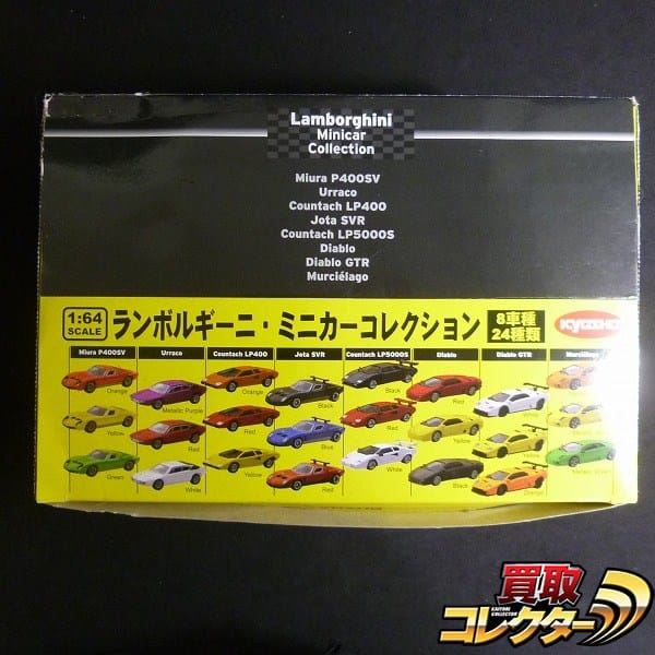 京商 1/64 ランボルギーニ ミニカーコレクション / KYOSHO
