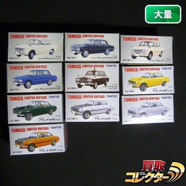トミカ LV いすゞ ベレット 1600GT パトロールカー 他