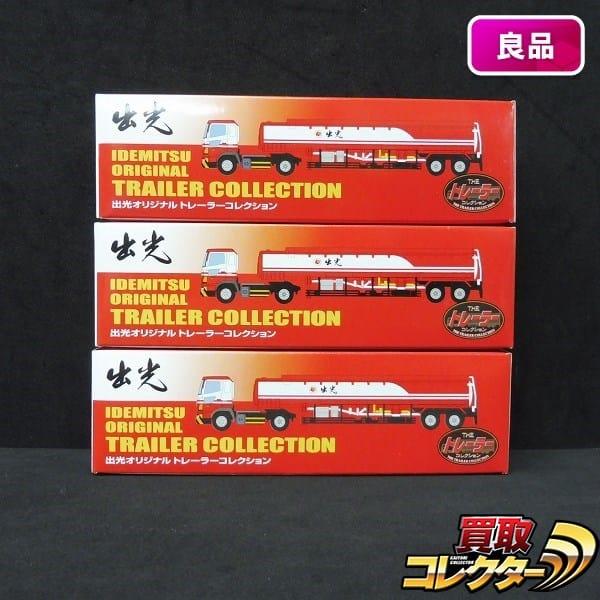 出光オリジナル トレーラーコレクション IDEMITSU 3点 / 非売品