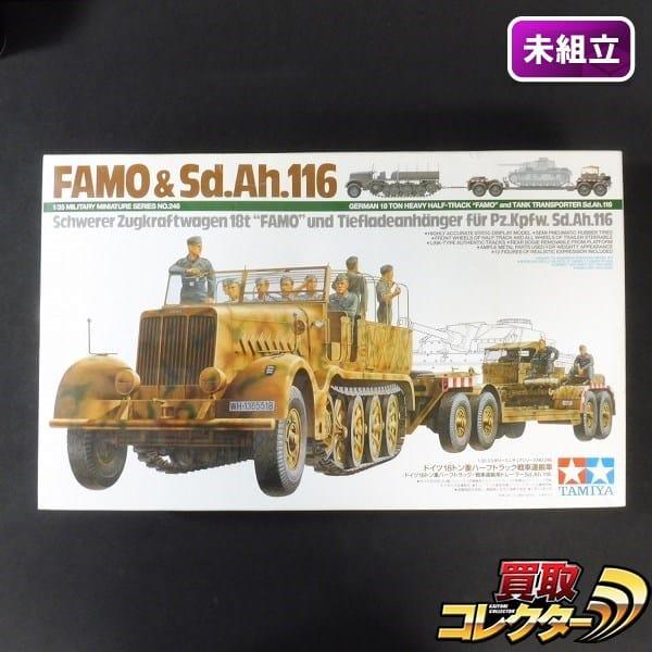 タミヤ 1/35 ドイツ 18トン重ハーフトラック 戦車運搬車
