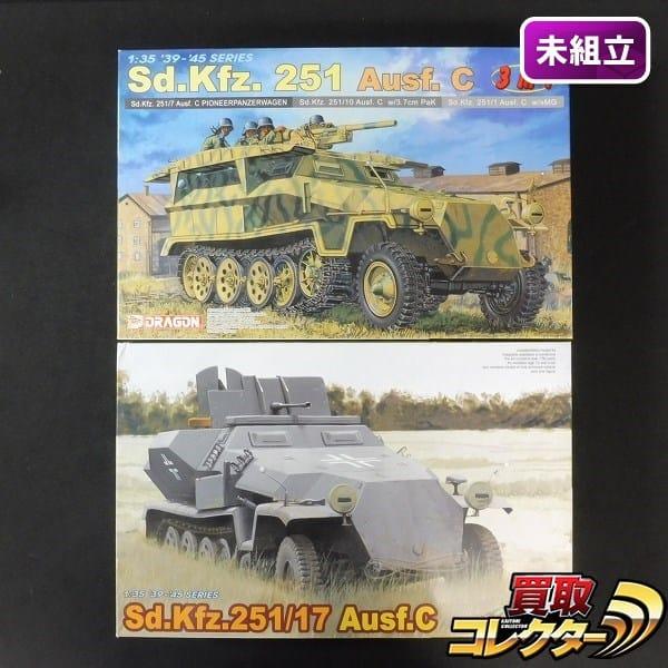 ドラゴン 1/35 Sd.Kfz.251/17 Ausf.C Sd.Kfz.251Ausf.c 3in1