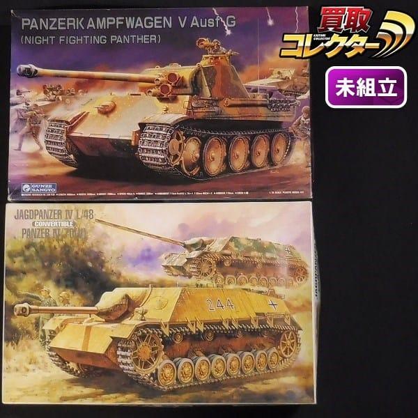 グンゼ 1/35 Ⅳ号駆逐戦車L/48・70(V) パンターG後期型