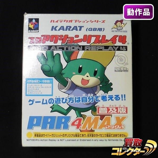 KARAT(GB用) プロアクションリプレイ 4 PAR 4 MAX 普及版