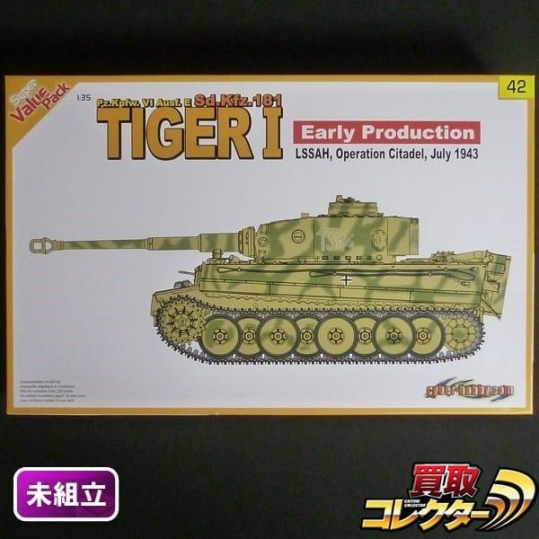 サイバーホビー 1/35 ティーガーI 初期生産型 第1SS装甲師団