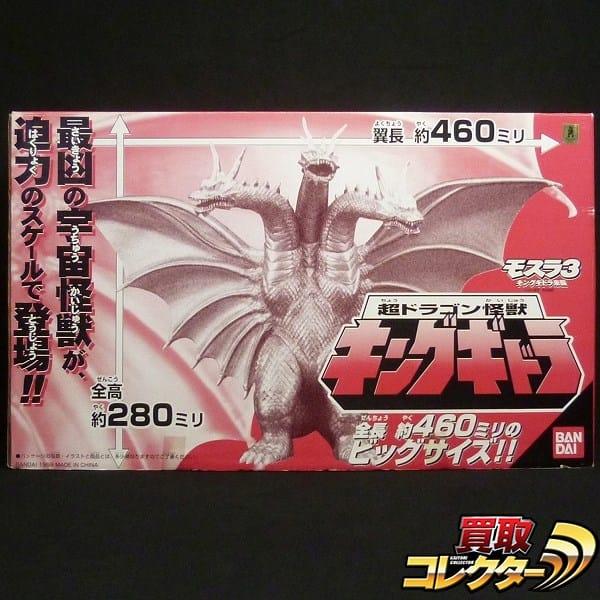 バンダイ 超ドラゴン怪獣 キングギドラ ソフビ / モスラ3