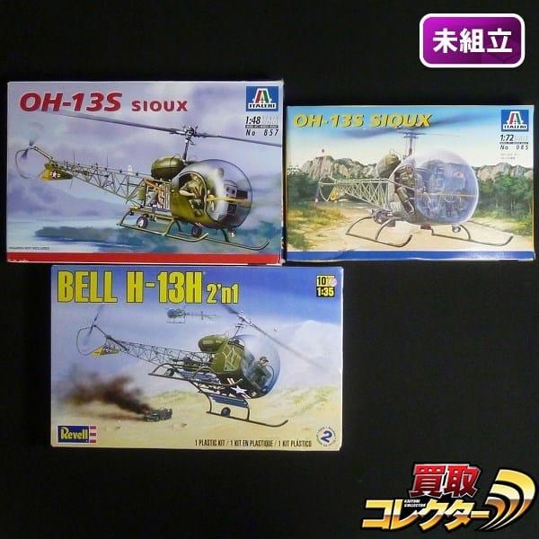 イタレリ 1/72 1/48 OH-13S スー レベル 1/35 H-13H ベル