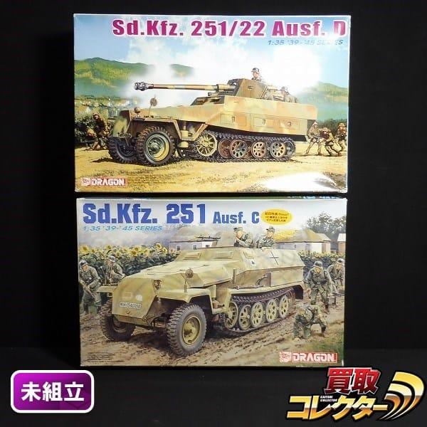ドラゴン 1/35 Sd.Kfz. 251/22 Ausf. D 7.5cm 対戦車自走砲 他