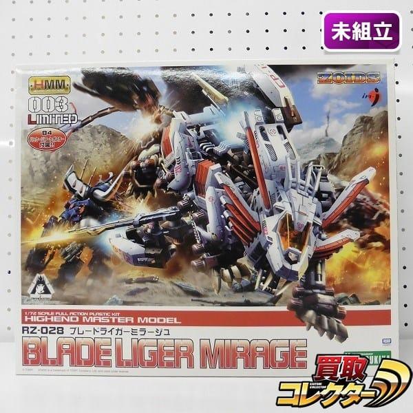 ゾイド HMM 1/72 RZ-028 ブレードライガー ミラージュ