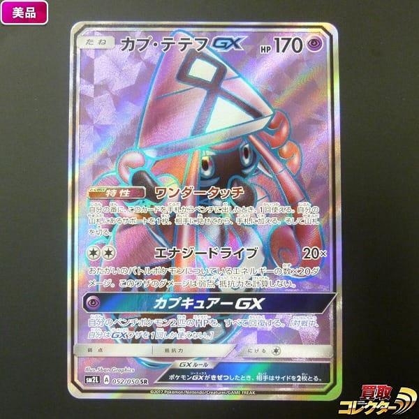 ポケモンカード アローラの月光 カプ・テテフGX SM2L 052/050 SR