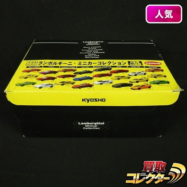 京商 1/64 ランボルギーニ ミニカーコレクション 1BOX 20個入