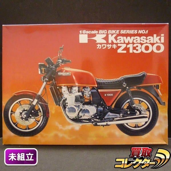 童友社 プラモデル 1/8 ビックバイク カワサキ Z1300