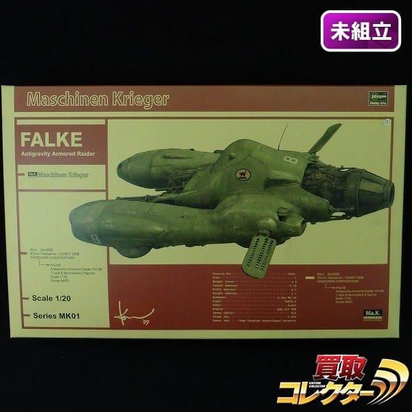 ハセガワ 1/20 Ma.k  反重力装甲戦闘機 ファルケ FALKE