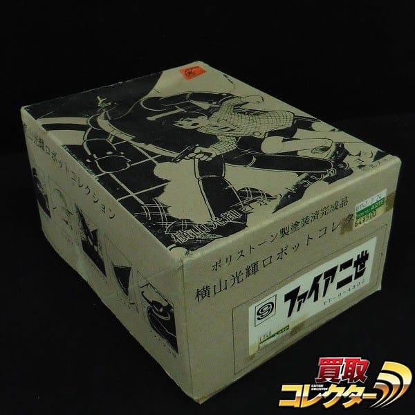 浪漫堂 横山光輝 ロボットコレクション ファイア二世 / 鉄人28号