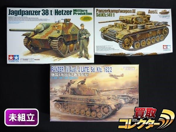 1/35 タミヤ ドイツIII号戦車L型 ドラゴン IV号戦車J型 最後期型
