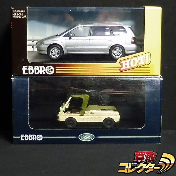 EBBRO 1/43 ホンダ オデッセイ アブソリュート バモス 2 1970 白