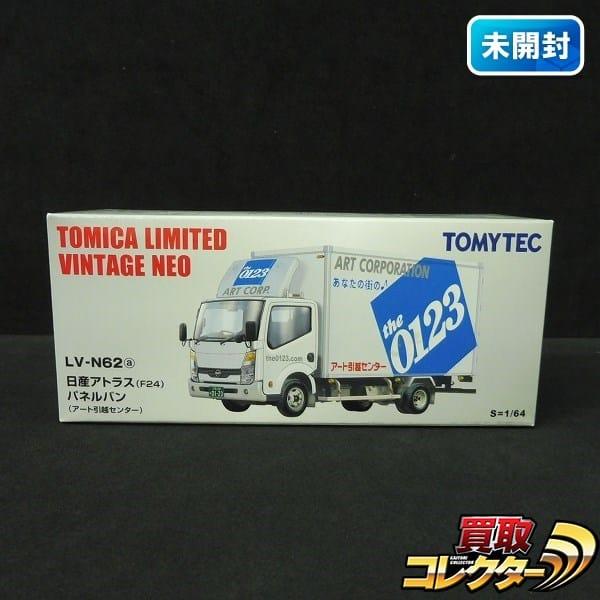 トミカ LV-N62a 日産アトラス F24 パネルバン アート引越し