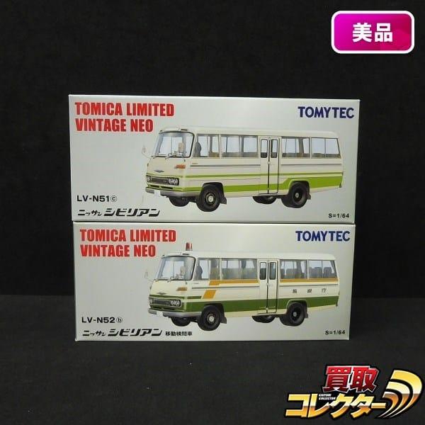 トミカ LV-N51c LV-N52b ニッサン シビリアン 移動検問車 2種