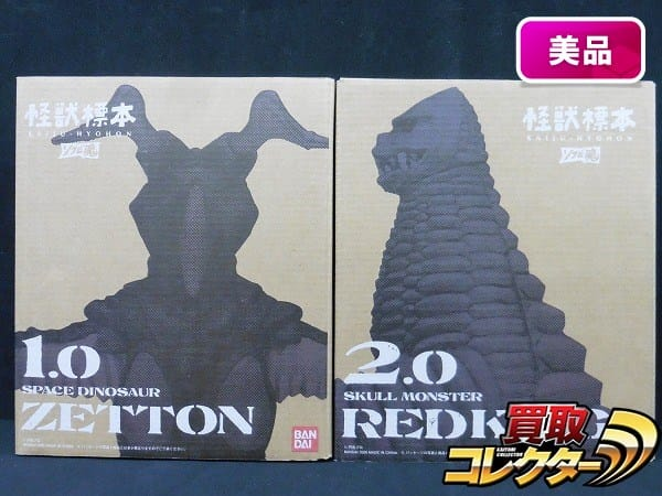 ソフビ魂 怪獣標本 ゼットン レッドキング /ウルトラ怪獣