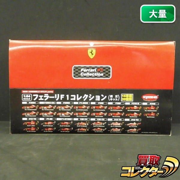 京商 1/64 フェラーリ F1 コレクション 組立キット / ミニカー