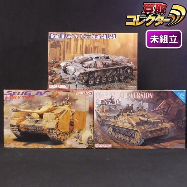 ドラゴン 1/35 Ⅳ号突撃砲 初期型 後期型 Ⅲ号突撃砲 7.5 stuk