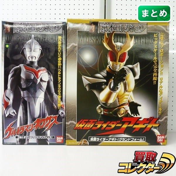 京本コレクション 仮面ライダー アギト ウルトラマン ネクサス