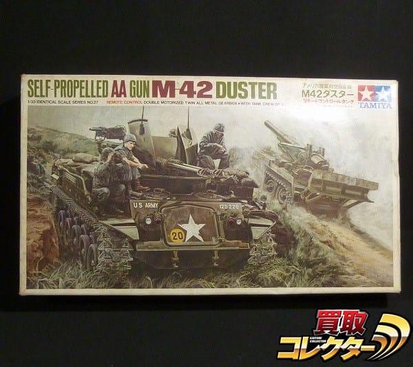 小鹿タミヤ 1/35 M42 ダスター 自走砲 リモコン