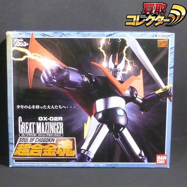 超合金魂 GX-02R グレートマジンガー リニューアルVer.