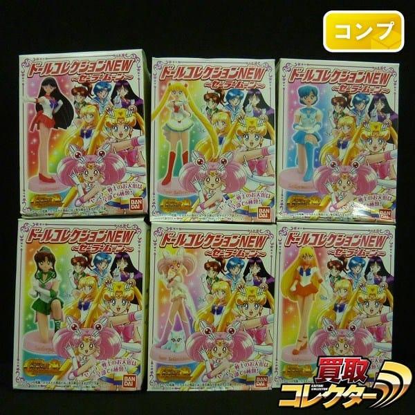 ドールコレクション NEW セーラームーン 全6種 マーズ 他_1